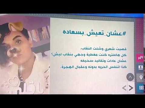 بي_بي_سي_ترندنيغ: فيديو لفتاة سعودية تخلع نقابها وتقص شعرها يثير ردود فعل غاضبة ومتضامنة  - نشر قبل 3 ساعة