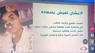 بي_بي_سي_ترندنيغ: فيديو لفتاة سعودية تخلع نقابها وتقص شعرها يثير ردود فعل غاضبة ومتضامنة
