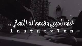 غنو لحبيبي - عبد المجيد عبد الله (عزفي)