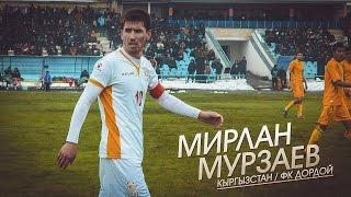 Нападающий сборной Кыргызстана Мирлан Мурзаев [10] - финты, голы, дриблинги! Baha Djo Pro