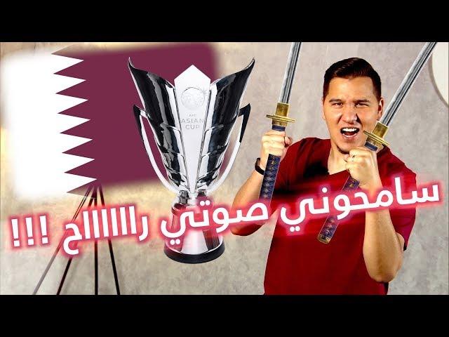 قطر .. ختمت اللعبة الآسيوية وأغلقت الكتاب !!