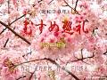 むすめ巡礼 (鈴木三重子) 【リメイク版】 ~Cover by みらくる~
