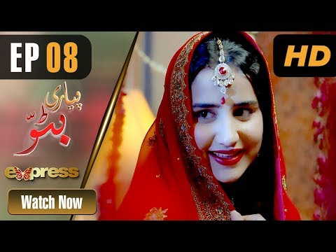 Piyari Bittu - Episode 8 - Express Entertainment Dramas