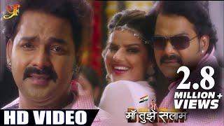 #Pawan Singh - Maa Tujhe Salam - लगइले बानी बोरोप्लस - Madhu Sharma - Bhojpuri Movie Song