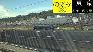 【4K】東海道新幹線N700系のぞみ330号車窓 新大阪~東京