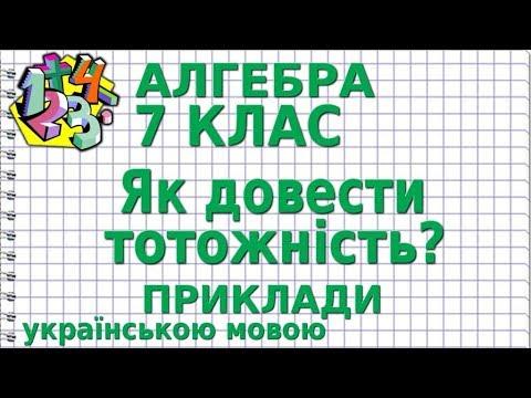ЯК ДОВЕСТИ ТОТОЖНІСТЬ? Приклади | АЛГЕБРА 7 клас