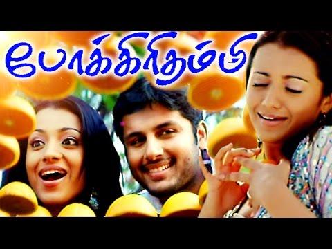 Pokkiri Thambi | Tamil Full Movie HD | Nitin & Trisha