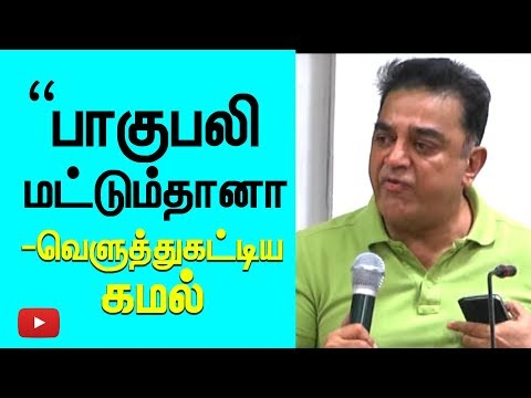 """""""Why only Baahubali?? - What about my Anbe Sivam"""" - Kamal hassan Speech on Good Movies Failures"""