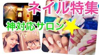 【ネイル】特集★3年間通ってるサロン!サプライズ。泣 thumbnail