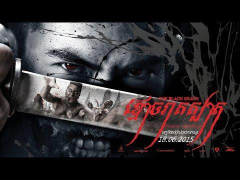 ខ្មោចរាតត្បាត/The Black Death - Trailer