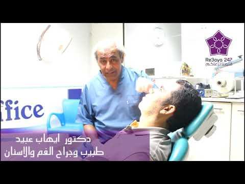 دكتور ايهاب عبيد  يتحدث عن تنظيف الجير و نصائح طبية للأسنان & رعاية247