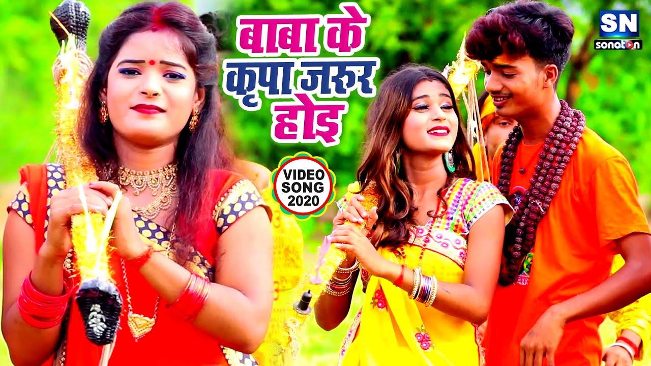 भोजपुरी का सुपरहिट काँवर गीत   तोहरो पर बाबा के कृपा जरूर होइ   Raj Sawariya   Bhojpuri Kanwar Song