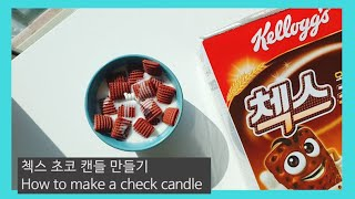 (eng) How to make a chocolate …