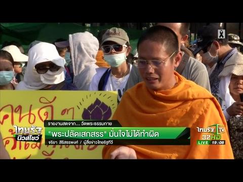 """""""ซีกฮาร์ท"""" ฝันติดทีมชาติไทย - วันที่ 07 Mar 2017"""