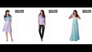 Интернет магазин женской одежды(, 2015-05-17T16:58:59.000Z)