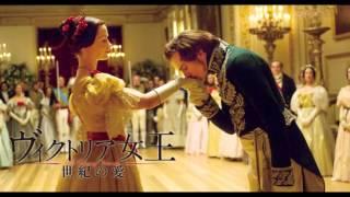 ヴィクトリア女王 世紀の愛【感想】