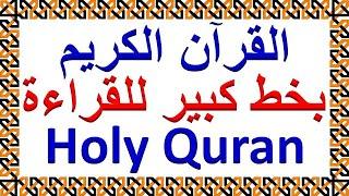 القران الكريم .. كامل .. بخط كبير للقراءة  holy quran