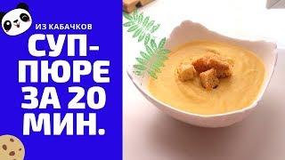 Простой рецепт суп-пюре из кабачков за 20 мин// Рецепты из кабачков