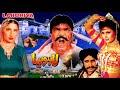 Lahoria 1997 Sultan Rahi Saima Pakistani Movie