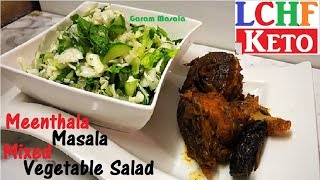 LCHF / Keto Lunch / Dinner  മീൻതല മസാല & സാലഡ് Fish Head Masala with Mixed Vegetable Salad