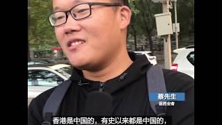 北京街访实录--民众评NBA遭抵制与香港一国两制