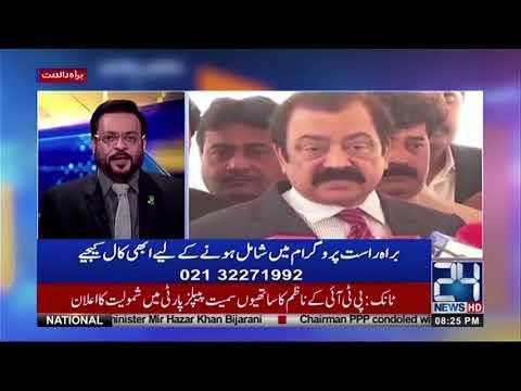 Imran Khan threatens to come on roads again | Mere Aziz Hum Watno | 20 Feb 2018 | 24 News HD