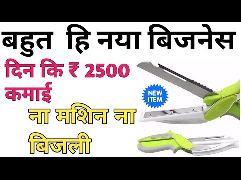 New Business Idea In 2019 With Small Investment,business Ideas In India,New Business