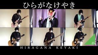 けやき坂46『ひらがなけやき』をバンドアレンジでカバーしてみました! ...
