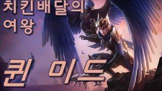 퀸 미드, 치킨배달의 여왕 (Quinn) - 똘킹 게임영상