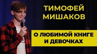 Тимофей Мишаков стендап о любимой книге и девочках Стендап Клуб Который
