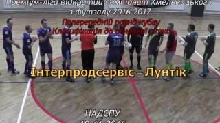 Тижневик Преміум-ліги. Випуск №3