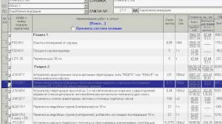 ЭКСПЕРТ СМЕТА Составление сметы  Как отключить «заморозить» позицию локальной сметы(, 2010-07-09T12:39:23.000Z)