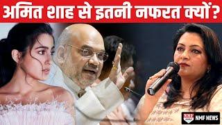 Sara Ali Khan ने Amit Shah को कहा कुछ ऐसा लिबरलों को लग गई मिर्ची !