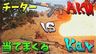 チーターAKM vs 当てまくる俺のKarスナイパー-PUBG【KUN】