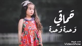 حماقي - وحدة وحدة | Hamaki -Wahda Wahda