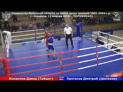 Исмаилов Давид (Тайшет) vs Протасов Дмитрий (Шелехов)