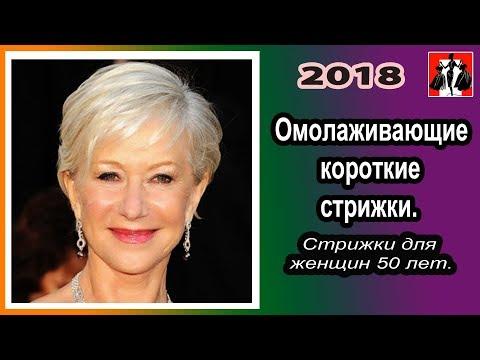 Стрижки для женщин 50 лет.  Омолаживающие короткие стрижки