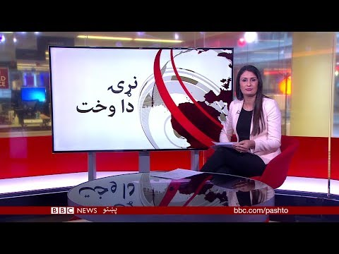 BBC Pashto TV, Naray Da Wakht: 30 May 2018