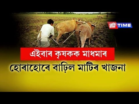 Assam BJP government abruptly hikes farmer's land revenue tax