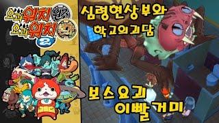 요괴워치2 원조 본가 신정보 & 공략 - 심령현상부와 학교의 괴담 보스요괴 이빨거미 [부스팅TV] (3DS / Yo-kai Watch 2)