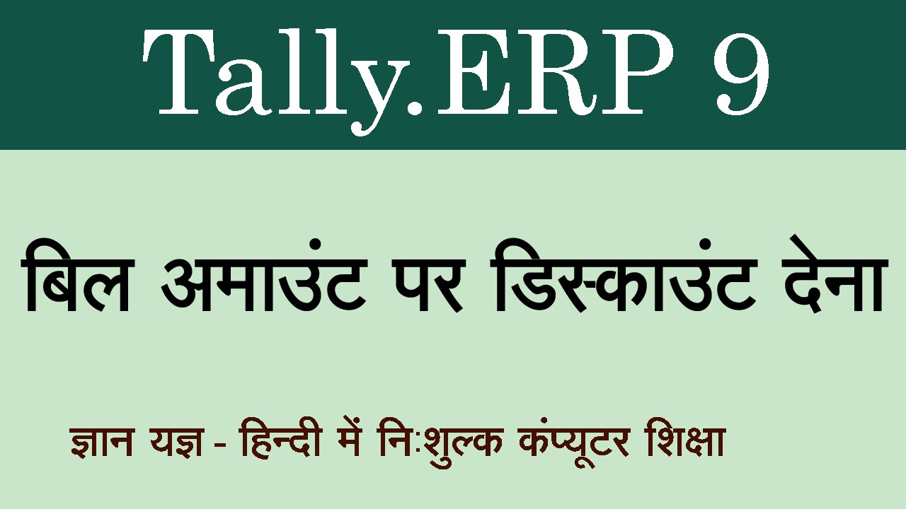 TallyERP 9 in Hindi Entry of Discount given to Customers 1