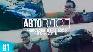 Автовлог #1 - Nissan Gt-R + Mercedes Benz S-Class W220 / Два В Одном