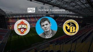 Прогноз Никиты Ковальчука: ЦСКА — «Янг Бойз»