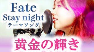 【荒牧陽子】Fate/stay night「黄金の輝き」を再録音で【歌ってみたらこんな感じ!⑨】