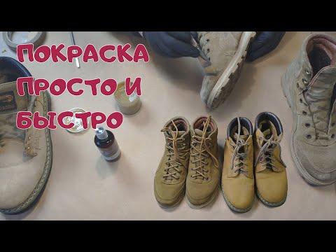 Покраска желтых ботинок из нубука и замши. Просто и быстро DIY  - Dr.Leather