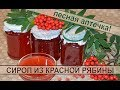 Сироп из ягод красной рябины: рецепт полезной, вкусной заготовки на зиму. Syrup Berries Of Red Rowan