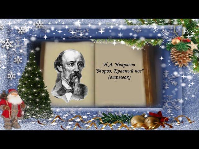 Изображение предпросмотра прочтения – КаринаОколина читает произведение «Мороз, Красный нос» Н.А.Некрасова