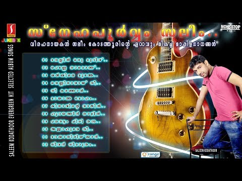 Snehapoorvam Saleem|Saleem kodathoor Romantic Songs|Latest Selected Romantic Mappilapattu album 2017