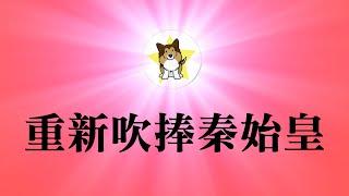 李毅:马克思+秦始皇,灿烂又辉煌❌ 什么味儿?大情妇|为什么必须公开坚决反击这些中国大五毛