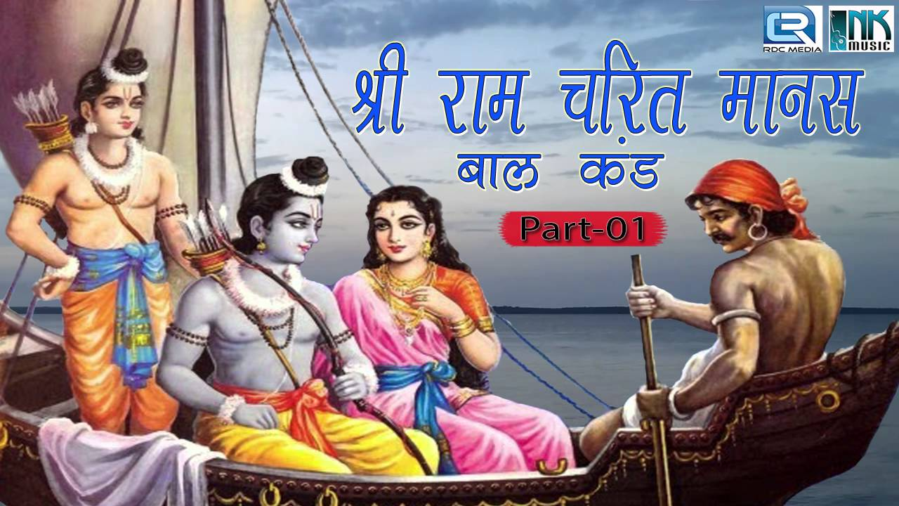 Ramayana Ebook In Hindi